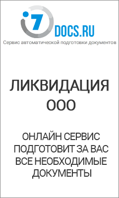 вестнике государственной регистрации при ликвидации ооо