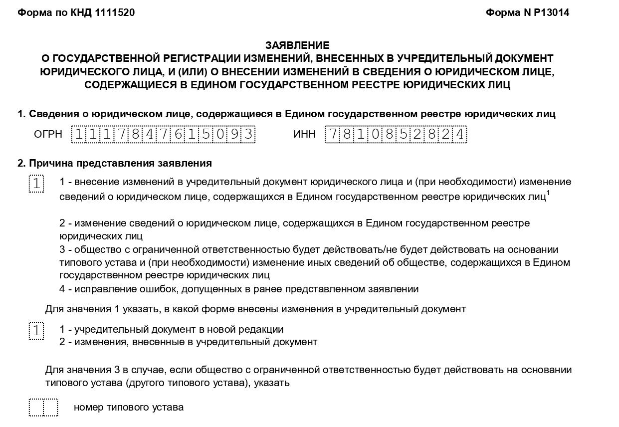 Бланк заявления о смене юридического адреса в международную заявку