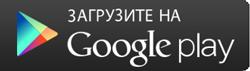 Изображение - Сведения о государственной регистрации юридических лиц и ип playgoogle