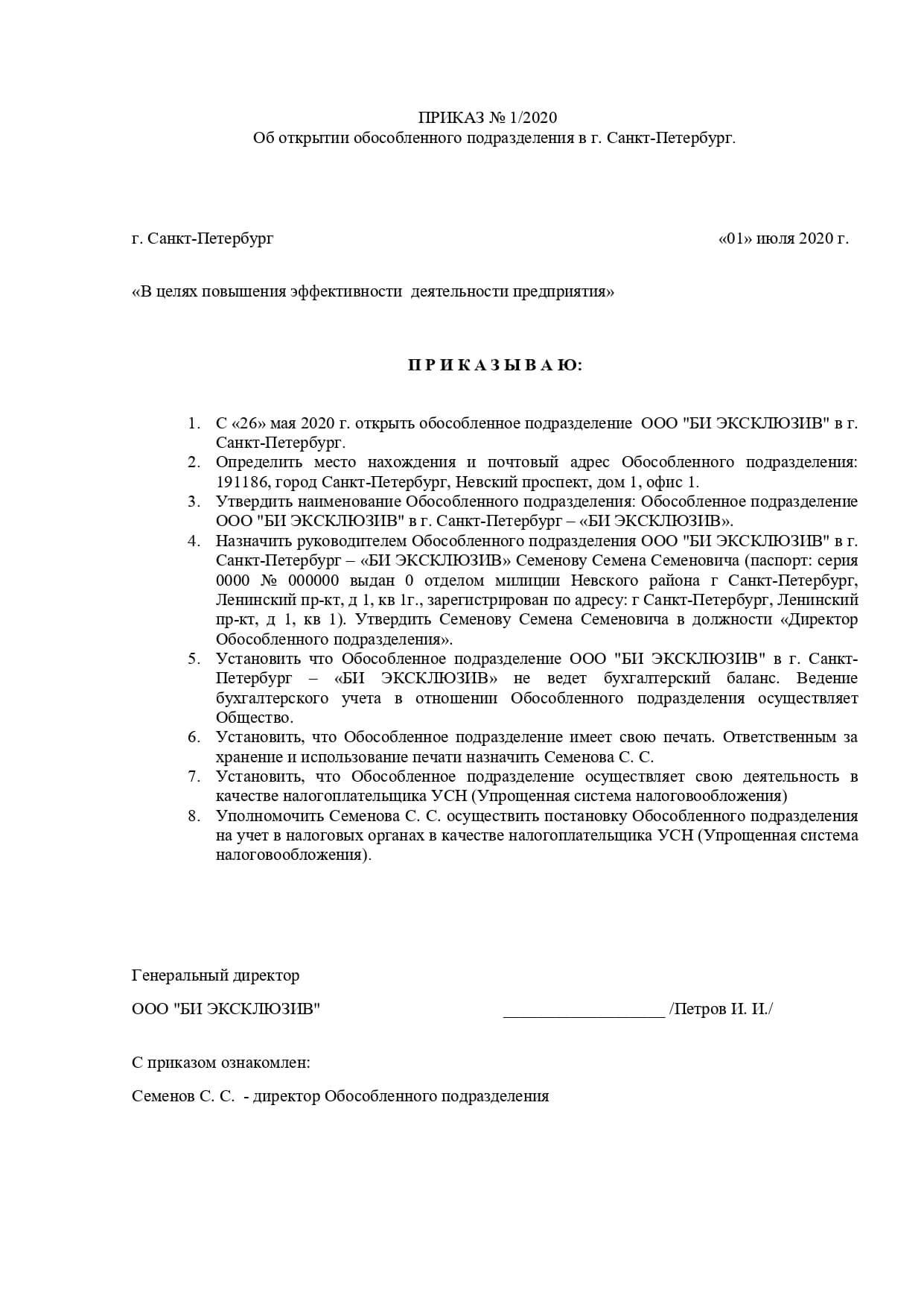 Образец приказа об изменении адреса обособленного подразделения дом бухгалтера в кокшетау