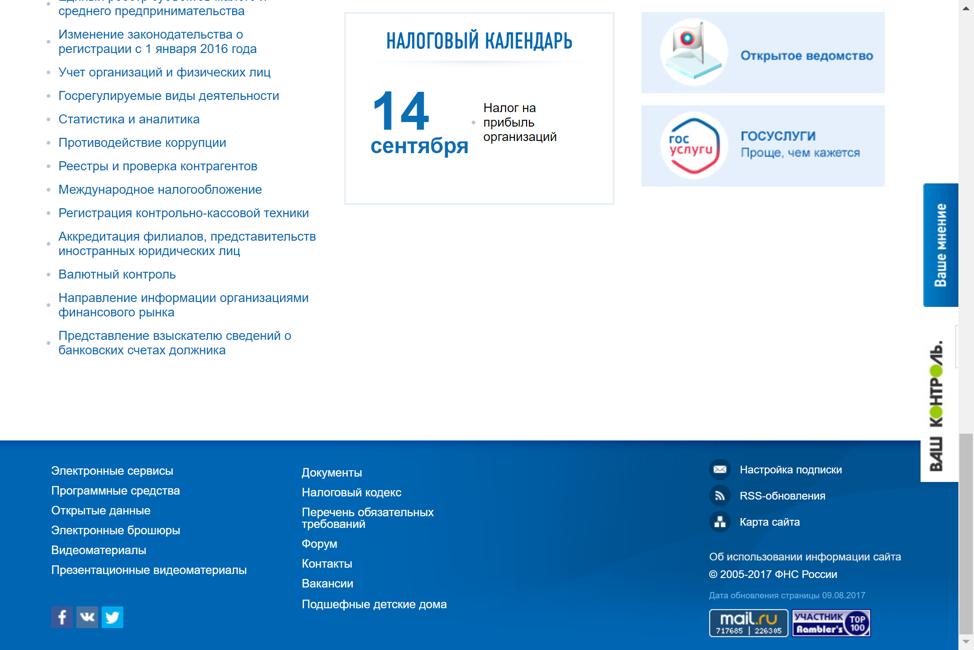 Филиалы ооо регистрация в налоговой электронную отчетность нижний новгород