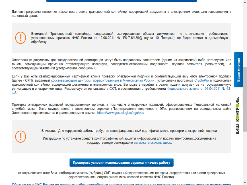Истечение срока регистрации ооо образец заявления на регистрацию ип 2019