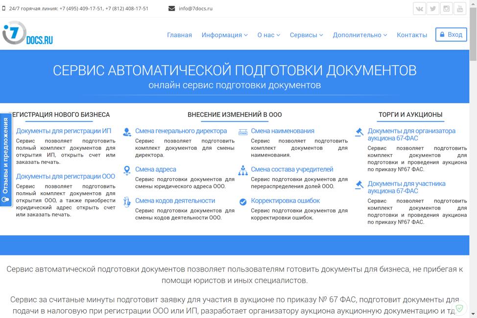 Регистрация юридического лица ооо по времени практика в бухгалтерии отчет